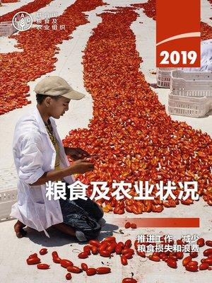 cover image of 2019年粮食及农业状况