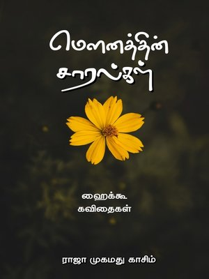 cover image of மௌனத்தின் சாரல்கள்