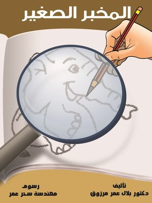 cover image of المخبر الصغير
