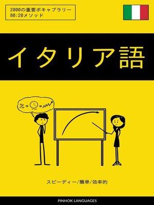 cover image of イタリア語を学ぶ スピーディー/簡単/効率的