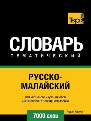 cover image of Русско-малайский тематический словарь. 7000 слов