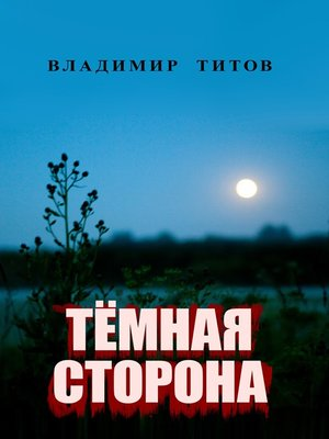 cover image of Тёмная сторона