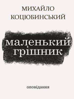 cover image of Маленький грішник