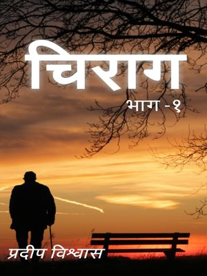 cover image of चिराग