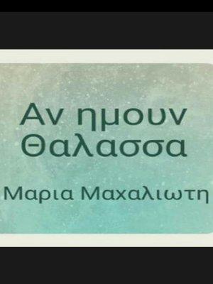 cover image of Αν ημουν θαλασσα