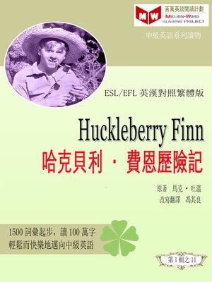 cover image of Huckleberry Finn 哈克貝利<li>費恩歷險記 (ESL/EFL 英漢對照繁體版)