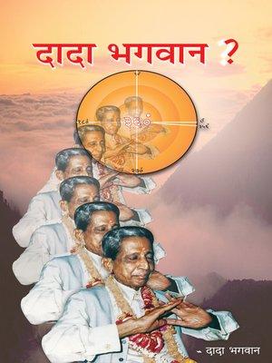 cover image of दादा भगवान ? (Hindi)