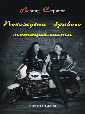 cover image of Похождения бравого мотоциклиста