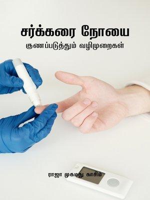 cover image of சர்க்கரை நோயாளிகளுக்கு இனிப்பான செய்திகள்