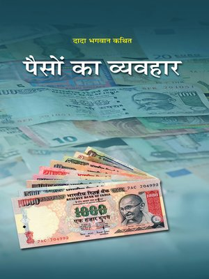 cover image of The Science of Money (In Hindi)