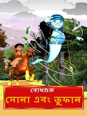 cover image of Sona and Toofaan (Bengali)