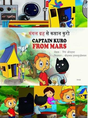 cover image of मंगल ग्रह से कप्तान कुरो