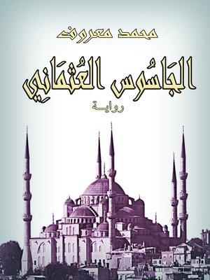 cover image of الجاسوس العثماني