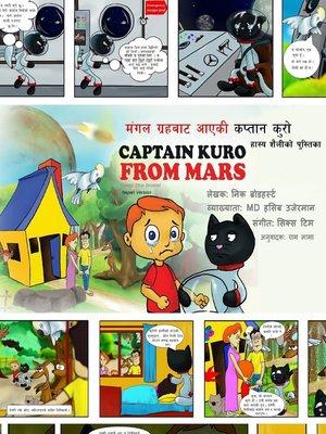 cover image of मंगल ग्रहबाट आएकी कप्तान कुरो हास्य शैलीको पुस्तिका