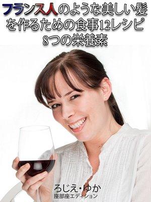 cover image of フランス人のような美しい髪を作るための食事12レシピ・8つの栄養素