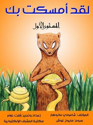 cover image of لقد أمسكت بك