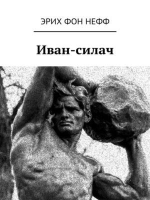 cover image of Иван-Силач