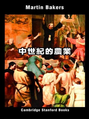 cover image of 中世紀的農業