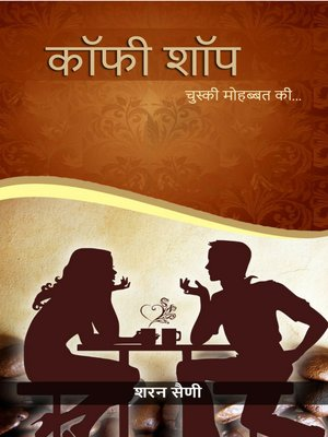 cover image of Coffee Shop (Chuski Mohhabbat Ki..)