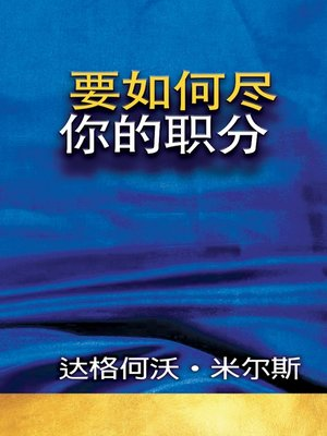 cover image of 要如何尽你的职分
