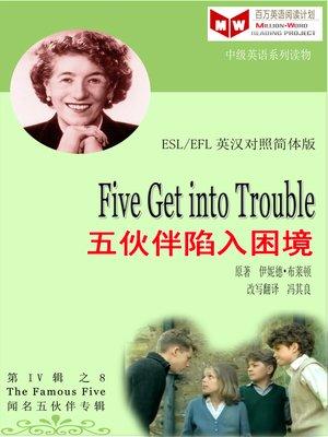 cover image of Five Get into Trouble 五伙伴陷入困境 (ESL/EFL 英汉对照简体版)