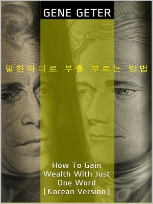 cover image of 말한마디로 부를 부르는 방법 (How to Gain Wealth With Just One Word)