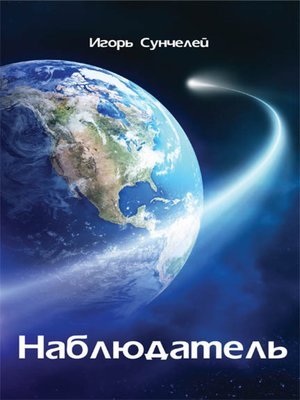 cover image of Наблюдатель