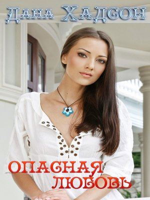 cover image of Опасная любовь