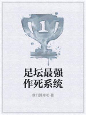 cover image of 足坛最强作死系统