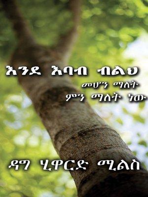 cover image of እንደ እባብ ብልህ መሆን ማለት ምን ማለት ነው