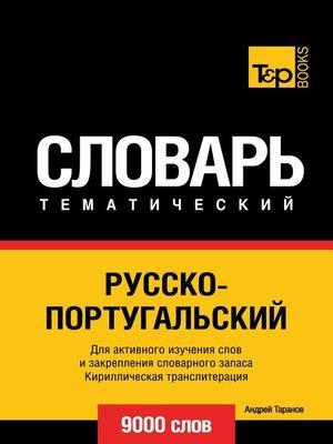 cover image of Vocabulaire Russe-Portugais pour l'autoformation--9000 mots