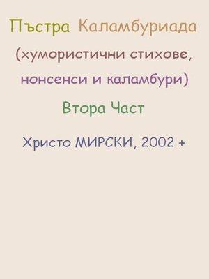 cover image of Пъстра Каламбуриада (хумористични стихове, нонсенси и каламбури), Втора Част