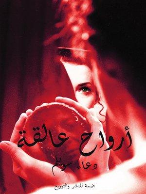 cover image of أرواح عالقة