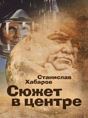 cover image of Сюжет в центре