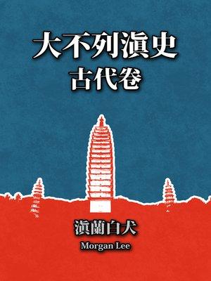 cover image of 大不列滇史(古代卷)第十一章:古滇文明到近代云南文明的演化
