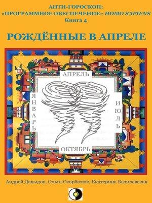 cover image of Рождённые В Апреле