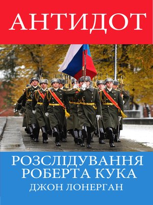 cover image of Антидот, Загадка Роберта Кука
