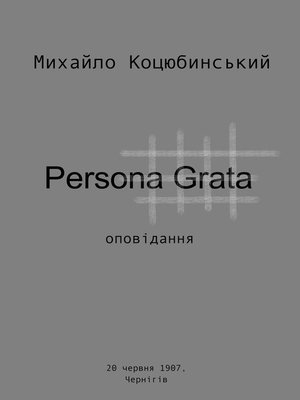 cover image of Persona grata