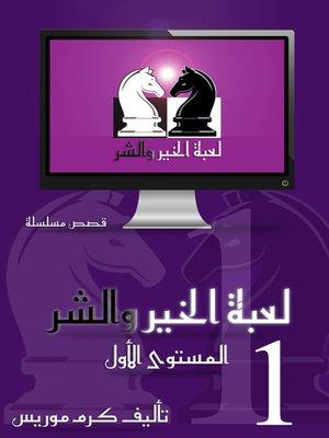 cover image of لعبة الخير والشر المستوى الاول