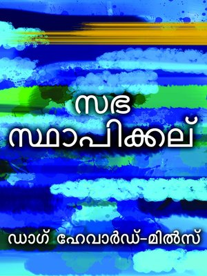 cover image of സഭ സ്ഥാപിക്കല്