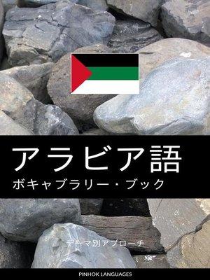 cover image of アラビア語のボキャブラリー・ブック