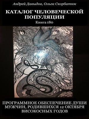 cover image of Программное Обеспечение Души Мужчин, Родившихся 12 Октября Високосных Годов
