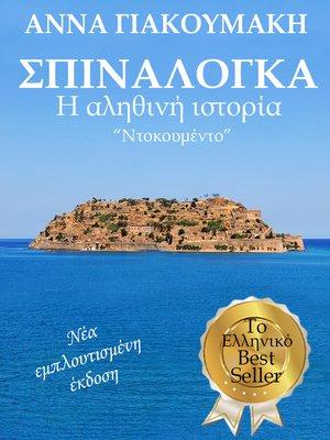 "cover image of Σπιναλόγκα. Η αληθινή ιστορία. ""Ντοκουμέντο"". Το Ελληνικό Best Seller της Άννας Γιακουμάκη"