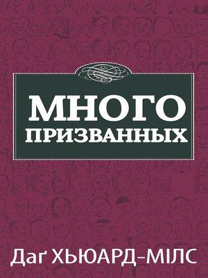 cover image of Много Призванных