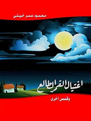 cover image of اغتيال القمر الطالع