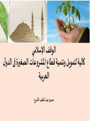 cover image of الوقف الإسلامي كآلية لتمويل وتنمية قطاع المشروعات الصغيرة