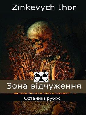 cover image of Зона відчуження