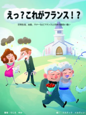 cover image of えっ?これがフランス!?日常生活、出産、マナーなどフランスと日本の面白い違い