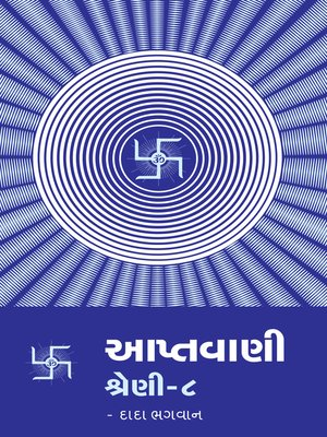 cover image of Aptavani-8 (In Gujarati)