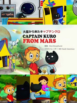 cover image of 火星から来たキャプテンクロ